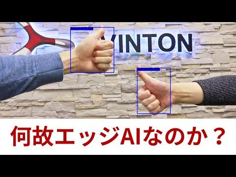 何故エッジAIなのか? AvintonジャパンのエッジAIカメラ