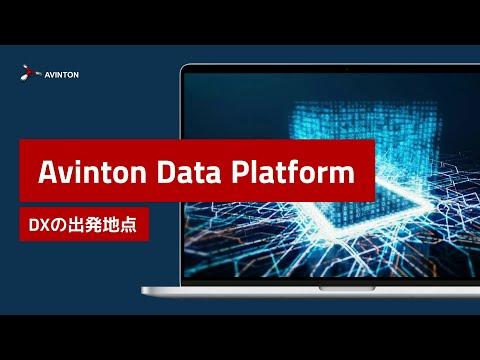 ビッグデータ×AIの次世代データプラットフォーム【Avinton Data Platform】
