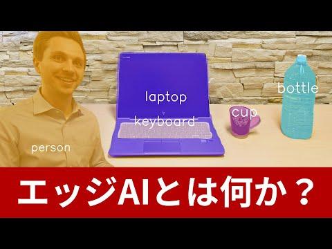 エッジAIとは何か? AvintonジャパンのエッジAIカメラ (2.0)