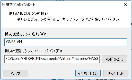 GNS3 machine name