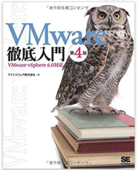 VMware入門