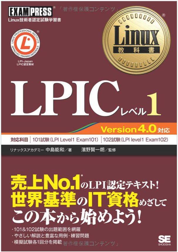 LPIC 概要