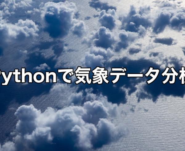 python データ分析 入門