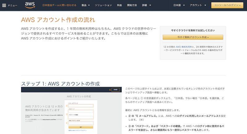 AWS アカウント 作成 セキュリティ