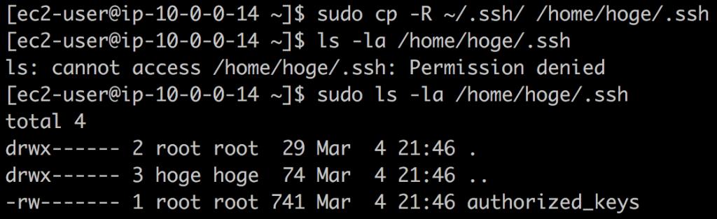 AWS amazonEC2 初期設定 - 公開鍵を別のユーザーのホームディレクトリへコピーしている様子
