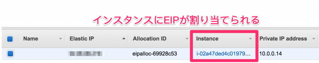 Elastic IPの作成方法の説明図5