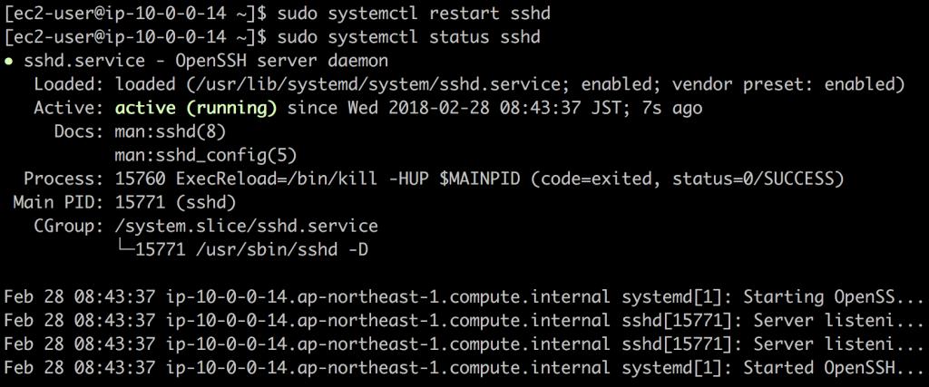 AWS amazon EC2 初期設定 - sshdサービスの再起動とステータスチェック