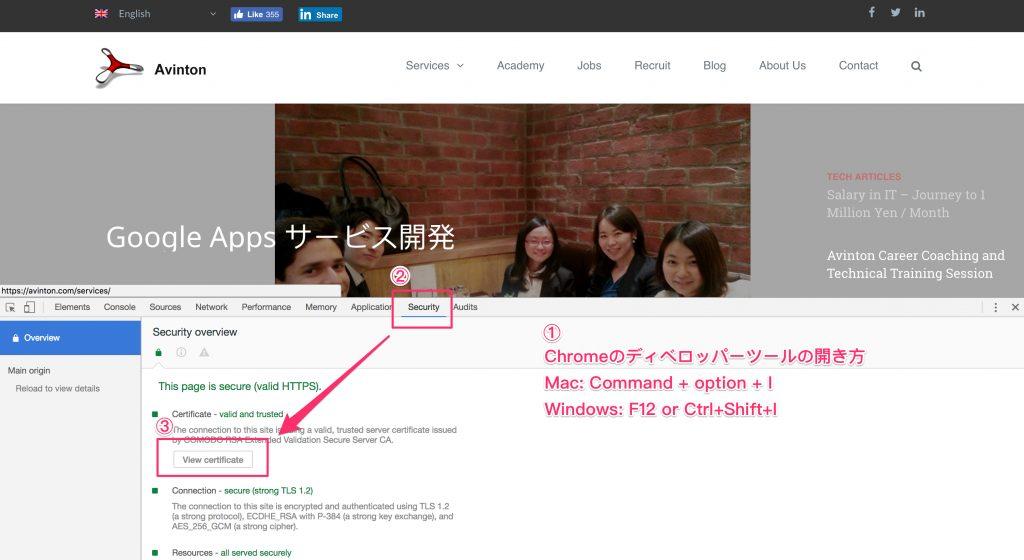 Webサイトに当てられているSSL証明書の詳細をChromeのディベロッパーツールで確認している画像
