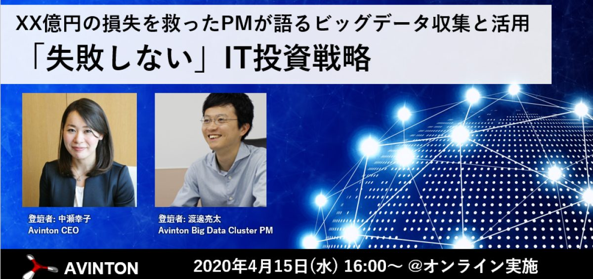 Big Data Cluster オンラインセミナー開催