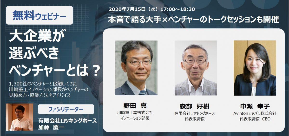 川崎重工イノベーション部長のトークセッション