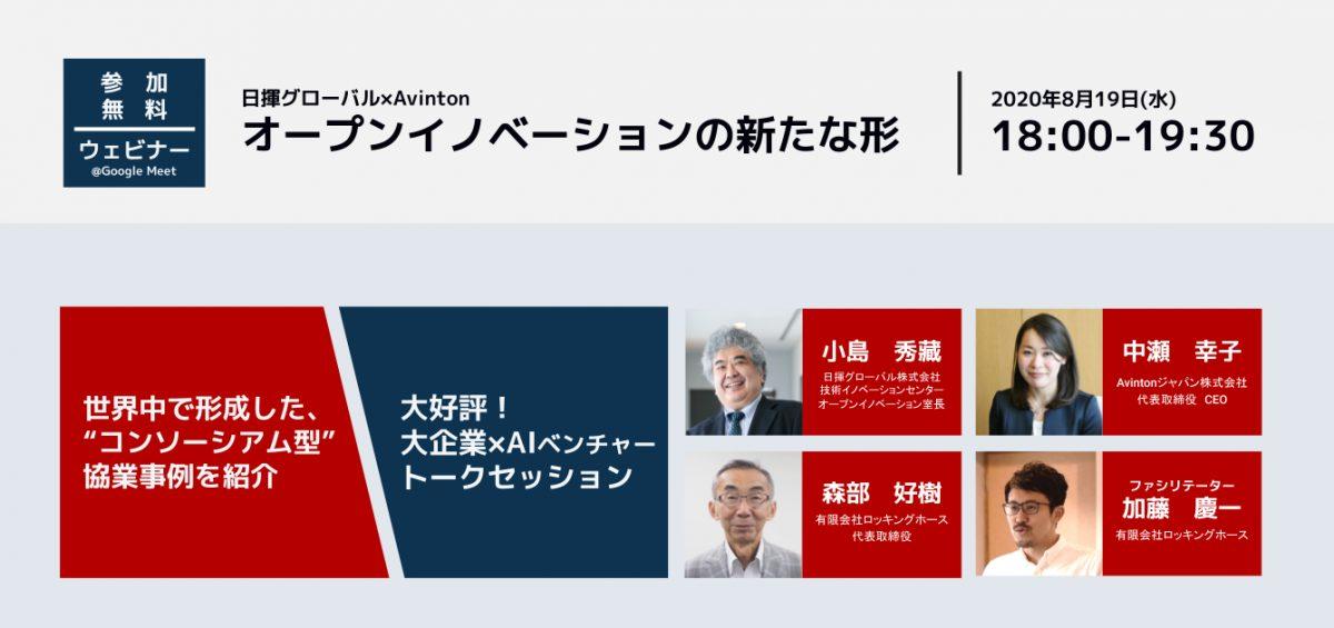 【8/19(水)無償開催】日揮のオープンイノベーションの新たな形。大好評の大企業×AIベンチャーのトークセッションも開催!