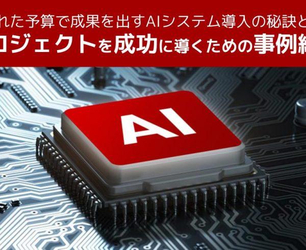 限られた予算で成果を出すAI導入の秘訣とは? AIプロジェクトを成功に導くための事例紹介