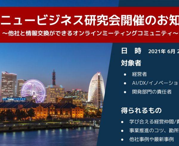 横浜経営者ニュービジネス研究会