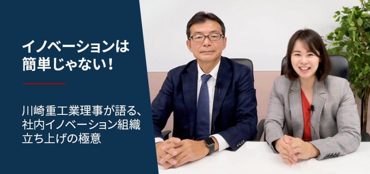 川崎重工業理事が語る、社内イノベーション組織立ち上げの極意