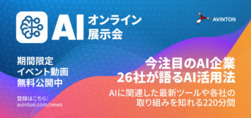 【AIオンライン展示会】今注目のAI企業26社が語るAI活用法