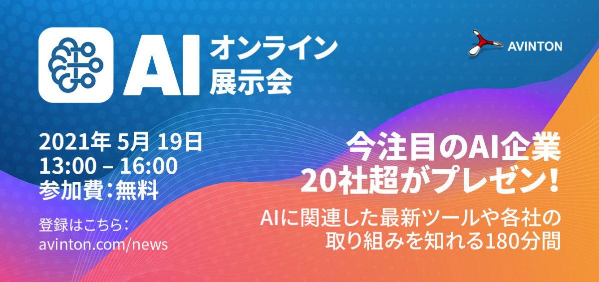 【AIオンライン展示会】今注目のAI企業20社超が語るAI活用法