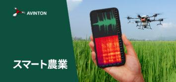 スマート農業:AIはどのように農業を変えていくのか