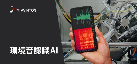環境音認識AI:機械メンテナンスと欠陥検知自動化のゲームチェンジャー