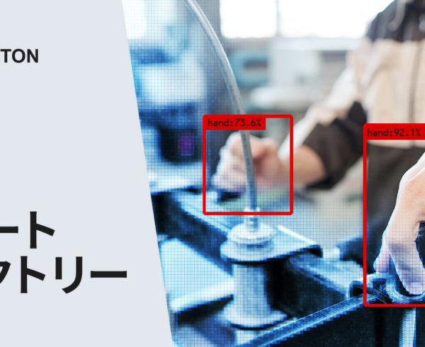 スマートファクトリー:製造工場の安全確保のためのエッジAI活用